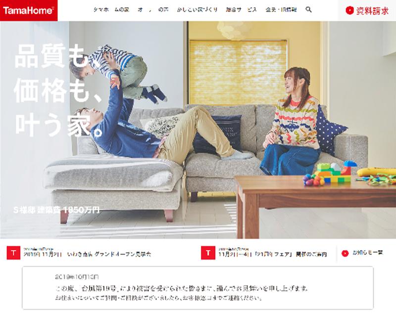 アイフルホーム徳島北店/南店