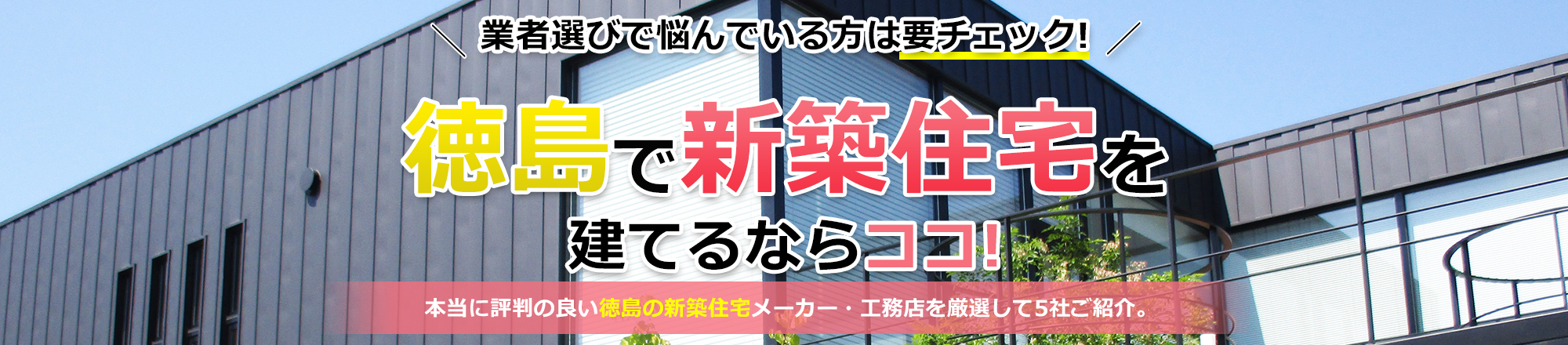 徳島の新築住宅